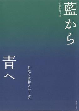 藍から青へ-電子書籍