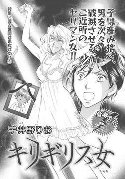 渡る世間は鬼女ばかり~キリギリス女~-電子書籍