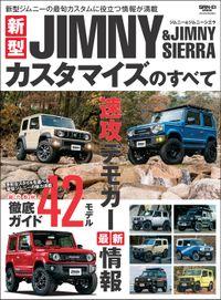 自動車誌MOOK 新型ジムニー&ジムニーシエラカスタマイズのすべて