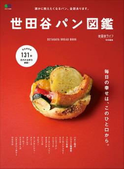 世田谷パン図鑑-電子書籍
