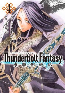 Thunderbolt Fantasy 東離劍遊紀(4)-電子書籍