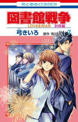 図書館戦争 LOVE&WAR 別冊編 7巻-電子書籍