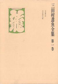 三田村鳶魚全集〈第1巻〉