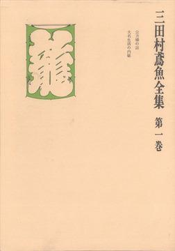 三田村鳶魚全集〈第1巻〉-電子書籍