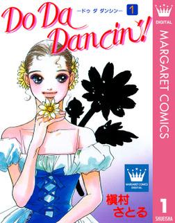 Do Da Dancin'! 1-電子書籍