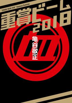 重賞ビーム 2018-電子書籍