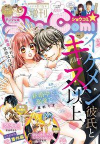 Sho-Comi 増刊 2018年6月15日号(2018年6月1日発売)