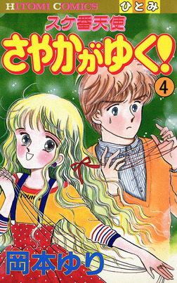 スケ番天使 さやかがゆく! 4-電子書籍