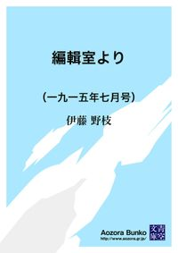 編輯室より (一九一五年七月号)