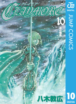 CLAYMORE 10-電子書籍