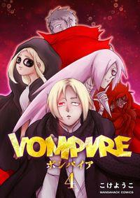 VOMPIRE 4巻