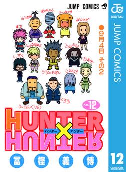 HUNTER×HUNTER モノクロ版 12-電子書籍