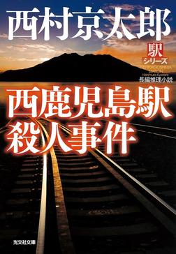 西鹿児島駅殺人事件~駅シリーズ~-電子書籍