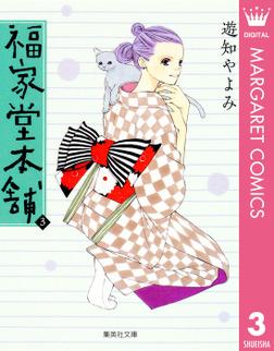 福家堂本舗 3-電子書籍