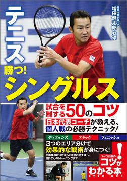 テニス 勝つ!シングルス 試合を制する50のコツ-電子書籍