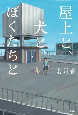 屋上と、犬と、ぼくたちと-電子書籍