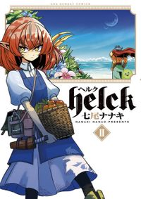 Helck(2)【期間限定 無料お試し版】