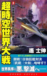 超時空世界大戦[3]日米英同盟軍、決死の反撃!