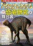 月刊Newsがわかる (ゲッカンニュースガワカル) 2020年01月号