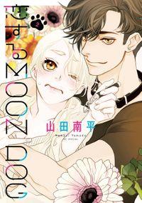 恋するMOON DOG【電子限定おまけ付き】 2巻