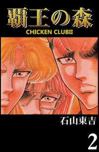 覇王の森 -CHICKEN CLUBII- 2