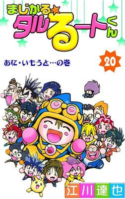 まじかる☆タルるートくん 第20巻-電子書籍