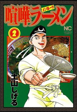 喧嘩ラーメン 2-電子書籍