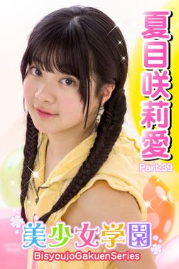 美少女学園 夏目咲莉愛 Part.39-電子書籍