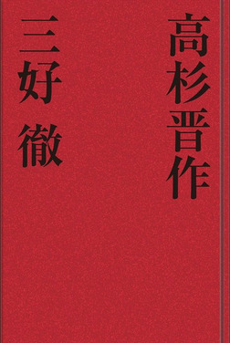 高杉晋作-電子書籍
