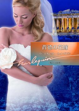 背徳の花嫁-電子書籍