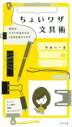 ちょいワザ文具術-電子書籍