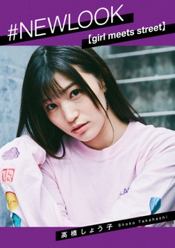 #NEWLOOK【girl meets street】高橋しょう子-電子書籍