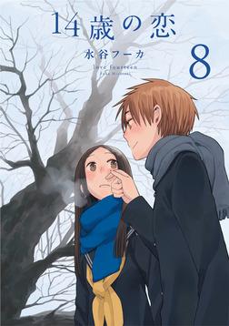 14歳の恋 8巻-電子書籍