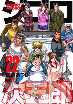 ジゴロ次五郎(22)-電子書籍