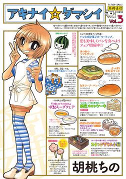 アキナイ☆ダマシイ / 3-電子書籍