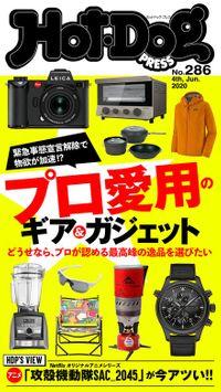Hot-Dog PRESS (ホットドッグプレス) no.286 プロ愛用のギア&ガジェット