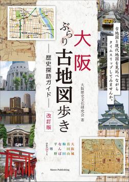 大阪 ぶらり古地図歩き 歴史探訪ガイド 改訂版-電子書籍