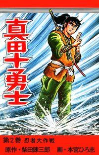 真田十勇士 第2巻