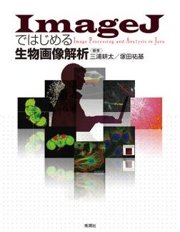 ImageJではじめる生物画像解析-電子書籍