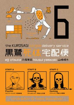 Kurosagi Corpse Delivery Service Volume 6-電子書籍