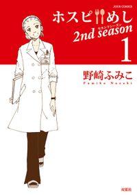ホスピめし 2nd season : 1