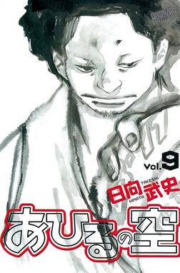 あひるの空(9)-電子書籍