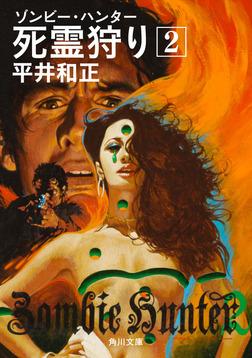 死霊狩り (2)-電子書籍