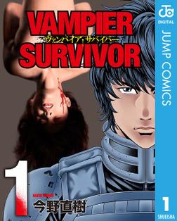 ヴァンパイア・サバイバー 1-電子書籍