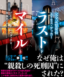 完全記憶探偵エイモス・デッカー ラストマイル【上下合本版】-電子書籍