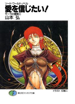 ソード・ワールド・ノベル サーラの冒険4 愛を信じたい!-電子書籍