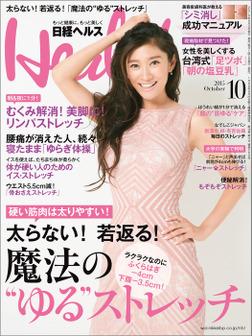 日経ヘルス 2015年 10月号 [雑誌]-電子書籍