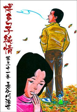 博多っ子純情31-電子書籍