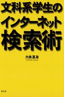 文科系学生のインターネット検索術-電子書籍
