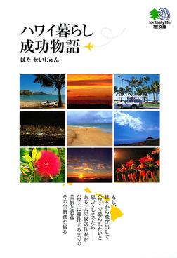 ハワイ暮らし成功物語-電子書籍